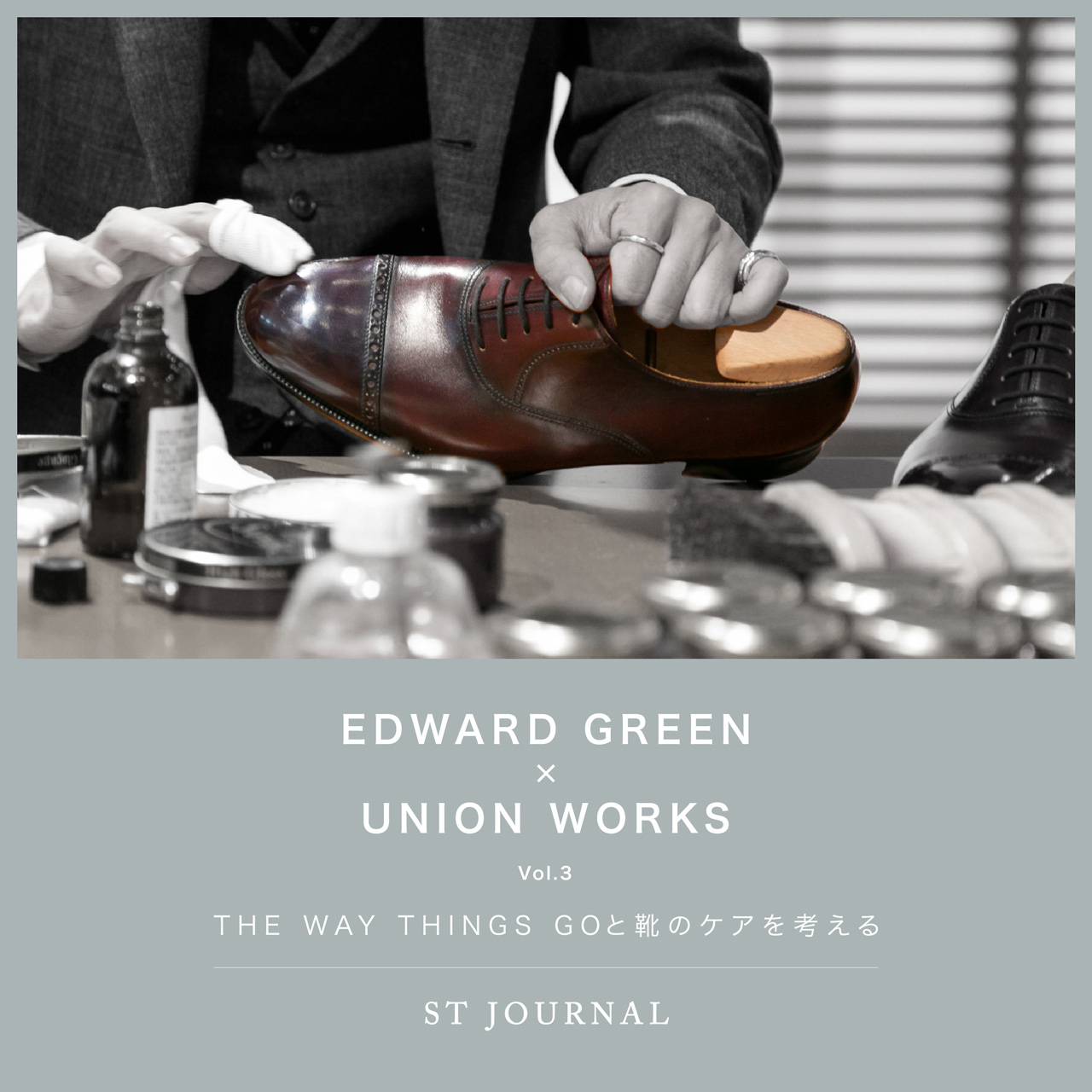 EDWARD GREEN x UNION WORKS Vol. 3 THE WAY THINGS GOと靴のケアを考える