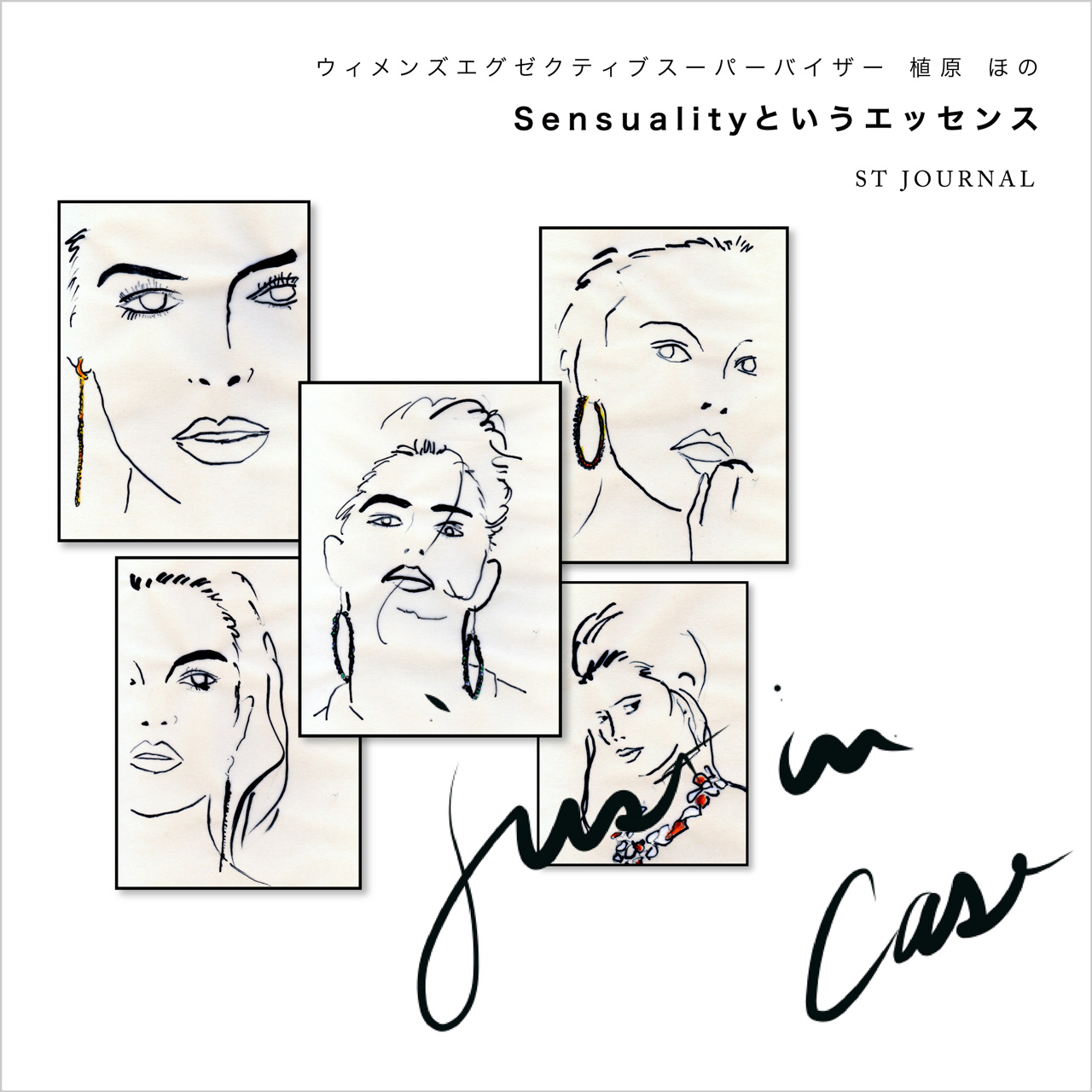 just in case......Sensualityというエッセンス