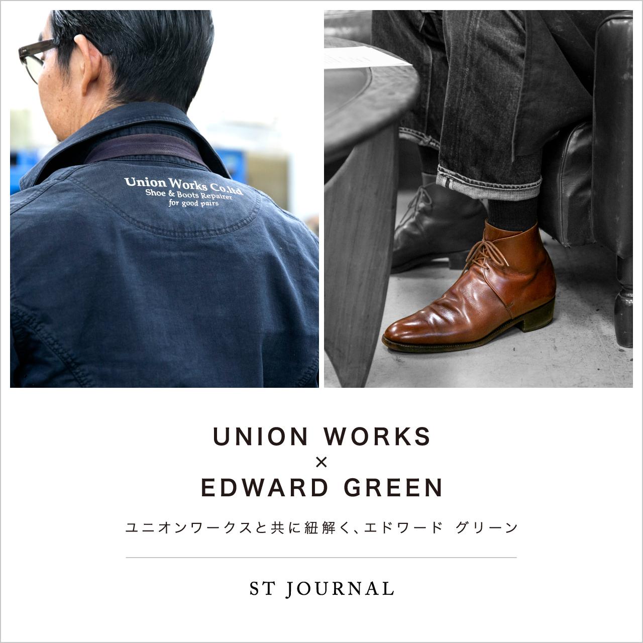 UNION WORKS×EDWARD GREEN Vol.1『ユニオンワークスと共に紐解く、エドワード グリーン』